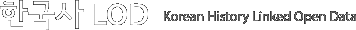 국사편찬위원회 한국사 LOD : Korean History Linked Open Data